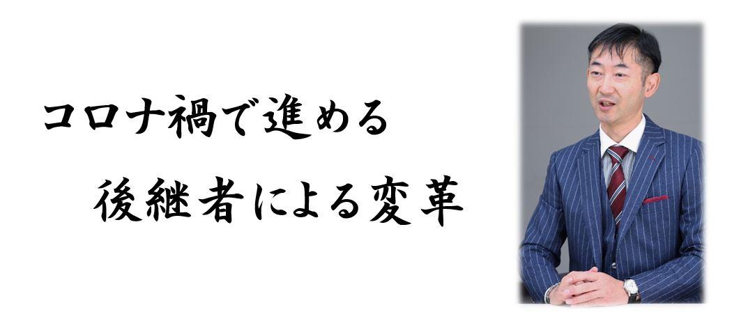 コロナ禍で進める後継者による変革.JPG