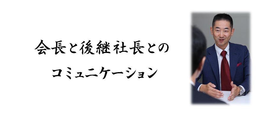 会長と後継社長とのコミュニケーション.JPG