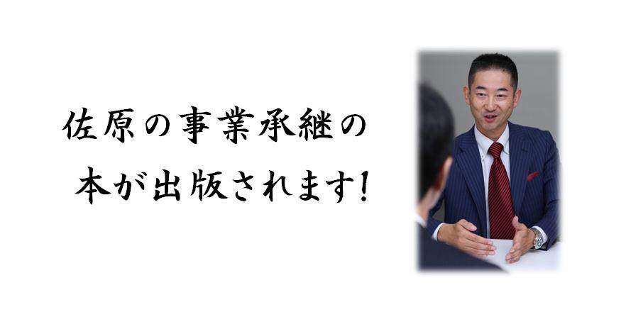 佐原の承継の本が出版.JPG