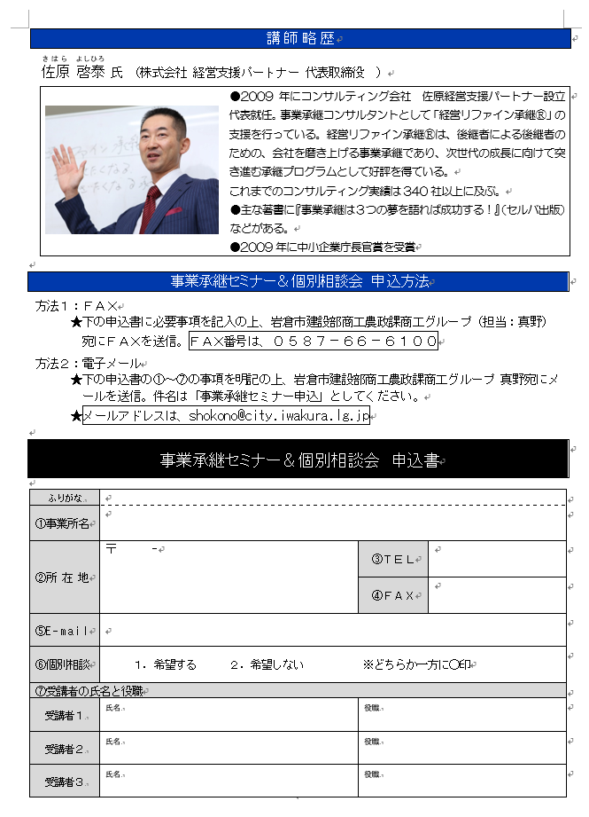 岩倉承継セミナー2.PNG