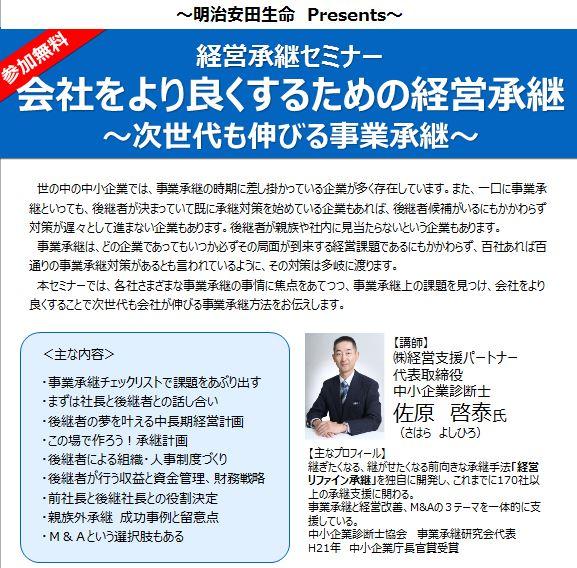 明治安田1.JPG