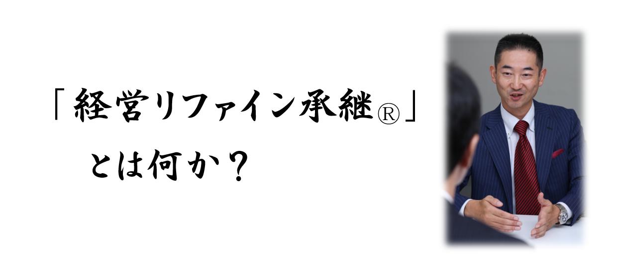 経営リファイン承継とは何か?.PNG