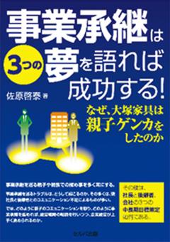 写真: 第6回 事業承継セミナー「事業承継は3つの夢を語れば成功する!」 in名古屋
